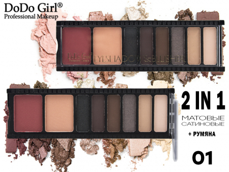 Тени + румяна DoDo Girl Eyeshadow&Blusher, 8 цветов (Тон 01)